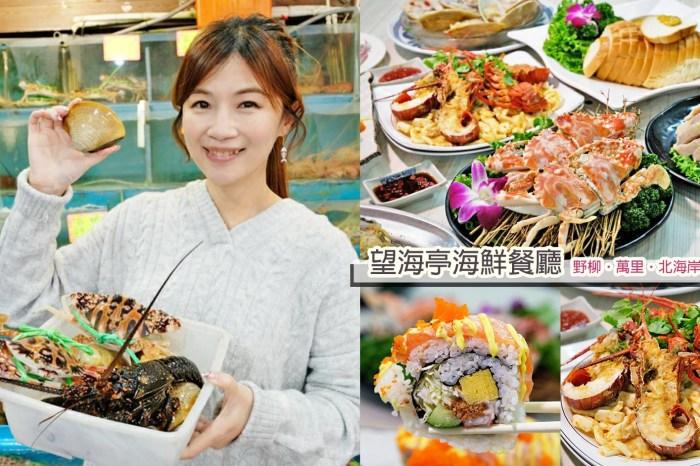 新北萬里美食》望海亭海鮮餐廳~野柳吃海鮮聚餐~有免費停車場很大心
