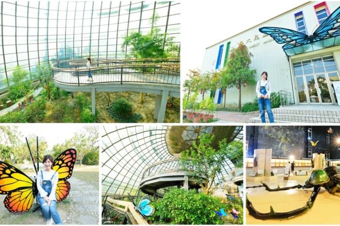 嘉義親子景點》新嘉大昆蟲館~蝴蝶溫室花園美拍趣!旋轉彩蝶柱.嘉大咖啡館