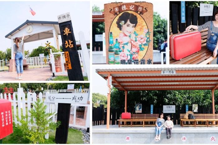 台南免费景点》牛稠子车站公园×复古风铁支路~一卡皮箱茄芷袋流浪去!