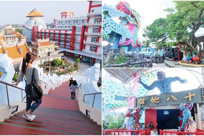 台南免費親子景點》麻豆代天府滾輪溜滑梯,廟裡遊樂園,遊訪十八層地獄與天堂