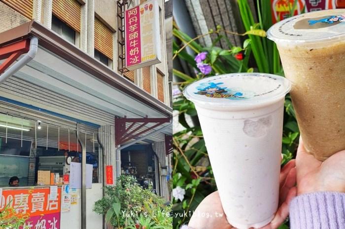 宜蘭頭城美食》阿丹芋頭牛奶冰~頭城老街美食,便宜大杯700cc喝超飽!