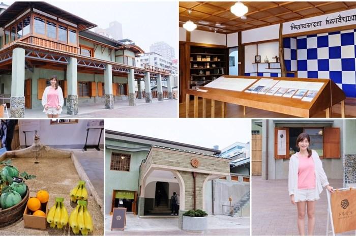 高雄景点》逍遥园~历史建筑重新开放,日式园区免门票参观,捷运景点交通方便