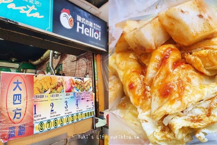 台北車站美食推薦》大四方蛋餅~銅板小吃大份量人氣早餐