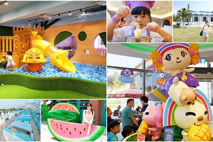 新竹湖口一日遊》親子最愛行程~室內樂園親子餐廳、巨型水果文創園區、大草皮景觀餐廳,必玩景點全都收!