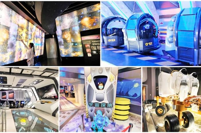 台北亲子景点推荐》天文馆~设施丰富又好玩!漫步星空、搭太空船、3D立体剧场、儿童游戏区,假日亲子必访!