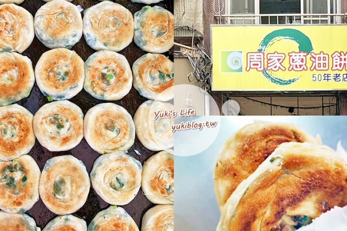 基隆美食》周家葱油饼~50年老店,一个17元外酥内嫩,排队铜板小吃!