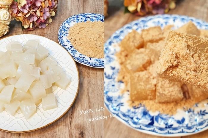 簡單食譜》古早味涼粉只要地瓜粉就可以自己做!便宜又好吃的親子DIY夏日點心