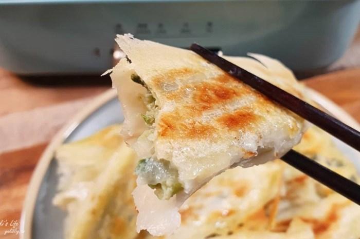 BRUNO電烤盤食譜》煎脆皮鍋貼不黏鍋,一次就成功!全聯超夯的好吃鍋貼冰箱必囤!