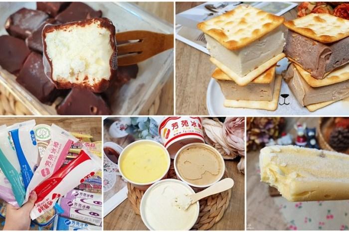 芳苑冰棒》50年台南老店!熱門宅配團購美食~餅乾冰淇淋、傳統李鹹冰棒、雪糕塊通通有
