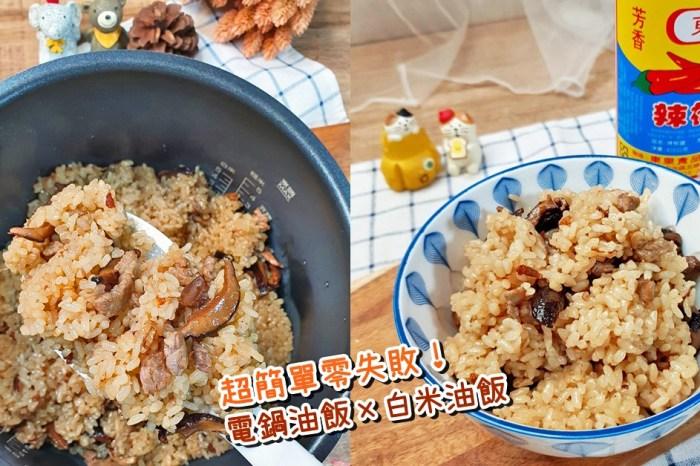 電鍋料理簡單食譜》電鍋油飯超簡單零失敗!白米油飯香Q充滿古早味!