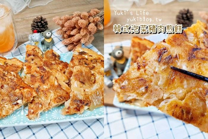 簡單食譜》韓式泡菜豬肉煎餅~酥脆版就要加這個粉!用高麗菜取代韮菜!