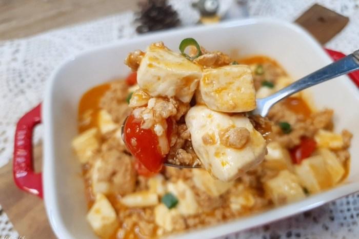 簡單食譜》茄汁肉末豆腐~超下飯的家常菜,小孩多吃一碗飯!