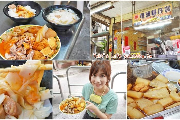 銅板美食「郭家巷頭粿仔湯」基隆50年老店純米製造!必吃黑白切超大盤!