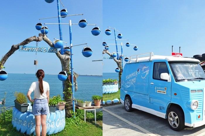 海景行動咖啡『Summer's Time』低消50元銅板價、免費停車場、一覽台北港美景~早餐來吃泡麵