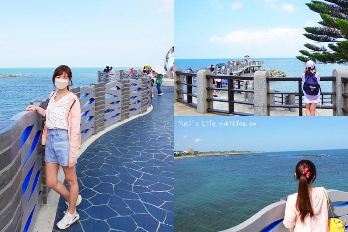 新!三芝看海景點「芝蘭公園海上觀景平台」藍色大海波浪設計就像走進海上