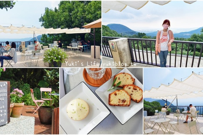 山上聊┃網美級景色的景觀餐廳下午茶~異國風情好浪漫!陽明山約會去~