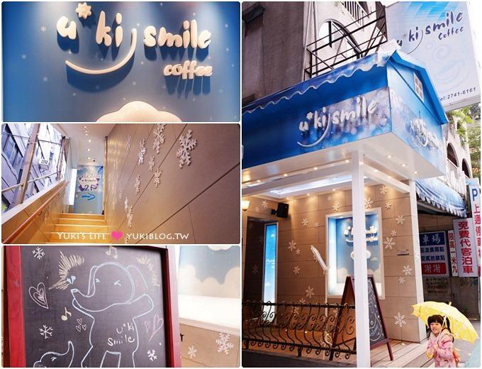東區特色咖啡館【Uki Smile Coffee】療癒系水藍色大象的可愛地盤❤忠孝敦化站 Yukis Life by yukiblog.tw
