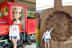 免費親子景點》宜蘭牛舌餅觀光工廠×巨型餅模、糕餅火車等你來拍!