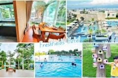 台中親子飯店【清新溫泉飯店】渡假旅行推薦~景觀泡湯池、玩水SPA、美食夜景通通有