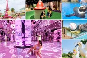 桃园中坜一日游┃搭配最新Xpark水族馆热门亲子景点、IG景点、美食推荐!