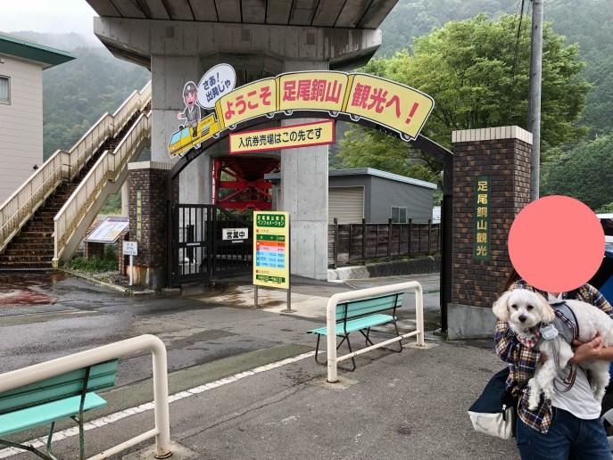 【日光】【足尾銅山】犬と一緒に行ける歴史的施設 入口