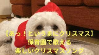 【あっ!というまにクリスマス】保育園で歌える楽しいクリスマスソング アイキャッチ