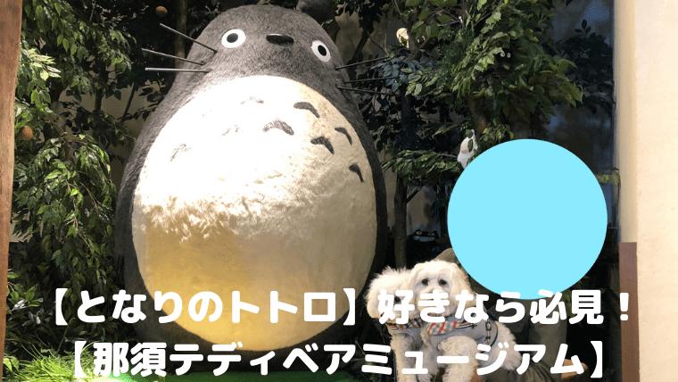 【となりのトトロ】好きなら必見!【那須テディベアミュージアム】 アイキャッチ