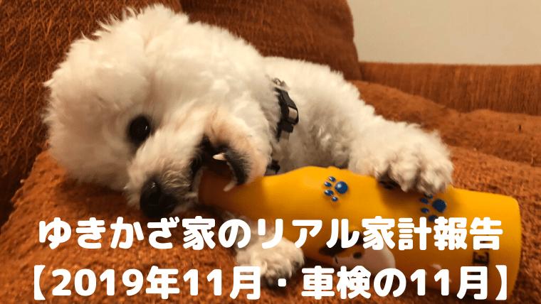 ゆきかざ家のリアル家計報告【2019年11月・車検の11月】 アイキャッチ
