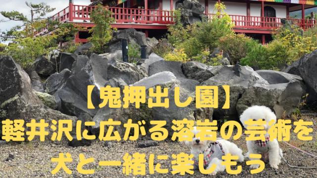 【鬼押出し園】軽井沢に広がる 溶岩の芸術を犬と一緒に楽しもう アイキャッチ