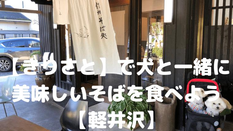 【きりさと】で犬と一緒に 美味しいそばを食べよう 【軽井沢】 アイキャッチ