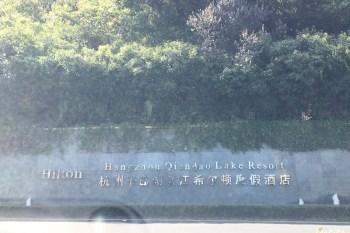 【中國|住宿】杭州千島湖濱江希爾頓度假酒店~坐落於千島湖旁的五星酒店