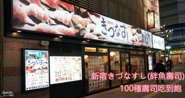 【日本東京 壽司吃到飽】新宿きづなすし 絆魚寿司~種類超多,海膽握、鮭魚卵握任你吃