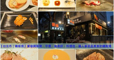 【台北市|鐵板燒】饗瘦創意鐵板燒,平價、氣氛好、料理佳,讓人享受品美食的精緻鐵板燒