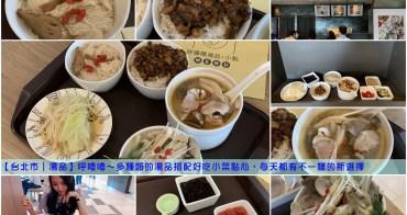 【台北市|湯品】呼嚕嚕~位於南港中國信託金融園區內,多種類的湯品選擇及好吃小菜點心