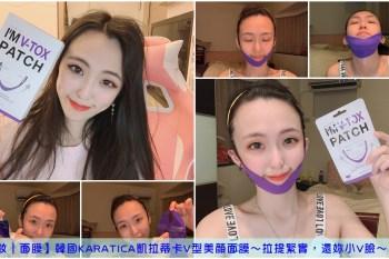 【美妝 面膜】韓國KARATICA凱拉蒂卡V型美顏面膜~拉提緊實,還妳小V臉~
