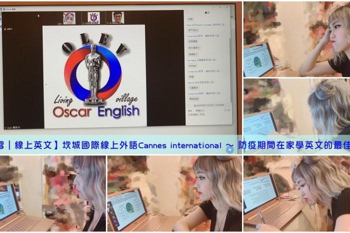 【學習|線上英文】坎城國際線上外語Cannes international ~ 防疫期間在家學英文的最佳選擇