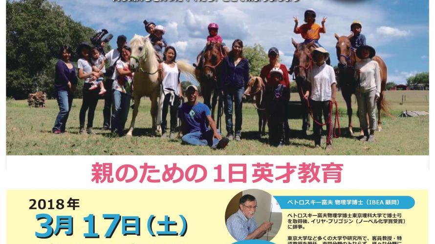 3月に大阪で講座をします