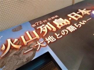 Exhibition72-volcano-01