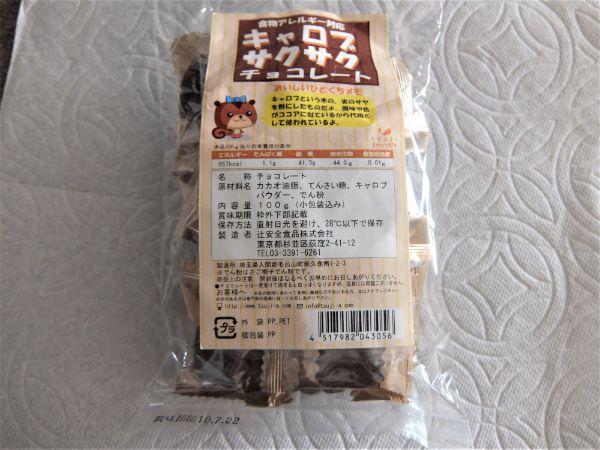 キャロブサクサクチョコレートのパッケージ