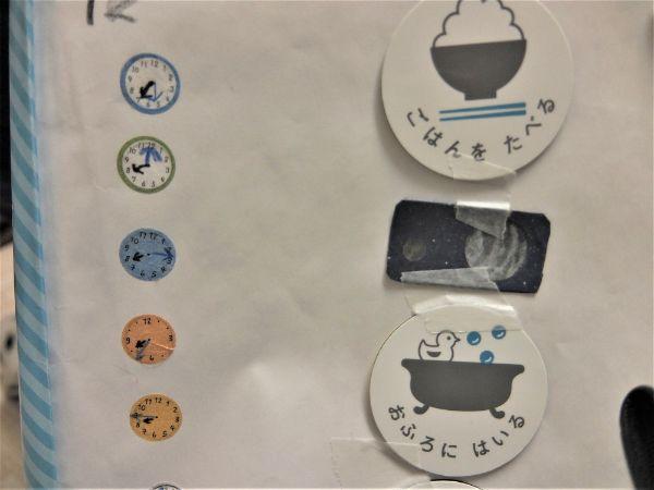 行動図の横に時計シールを貼り、完成した行動予定表