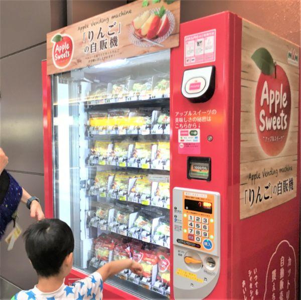 リンゴの自販機を見つけた!