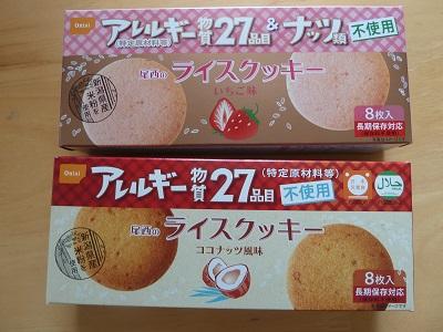 onishi-rice-cookie-strawberry