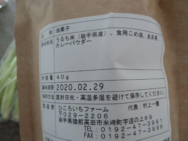 米粉パスタスナックの原材料