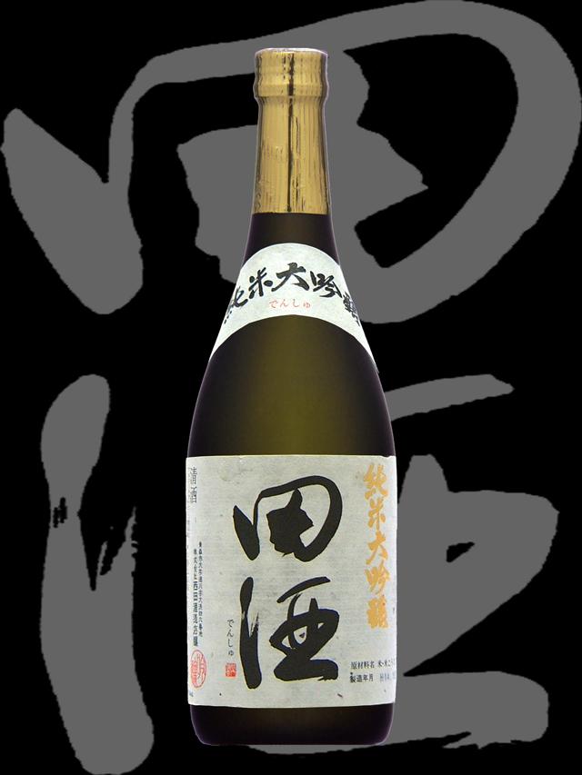 田酒(でんしゅ)「純米大吟醸」