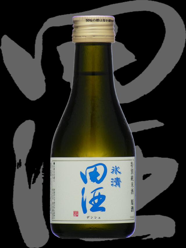 田酒(でんしゅ)「特別純米」氷清原酒