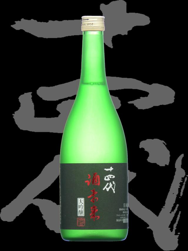 十四代(じゅうよんだい)「純米大吟醸」酒未来