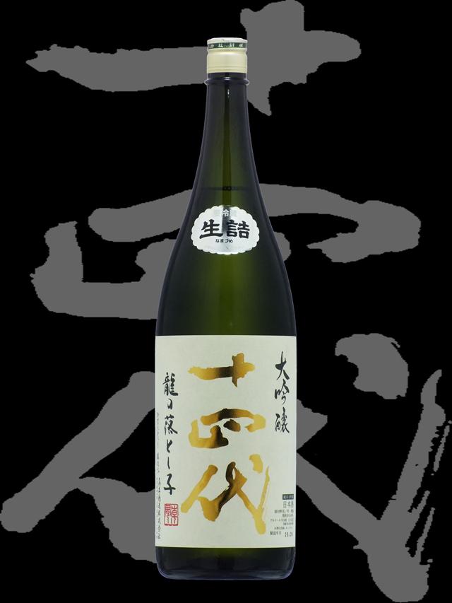 十四代(じゅうよんだい)「純米大吟醸」龍の落とし子生詰