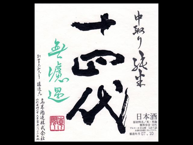 十四代(じゅうよんだい)「純米」中取り無濾過生詰ラベル