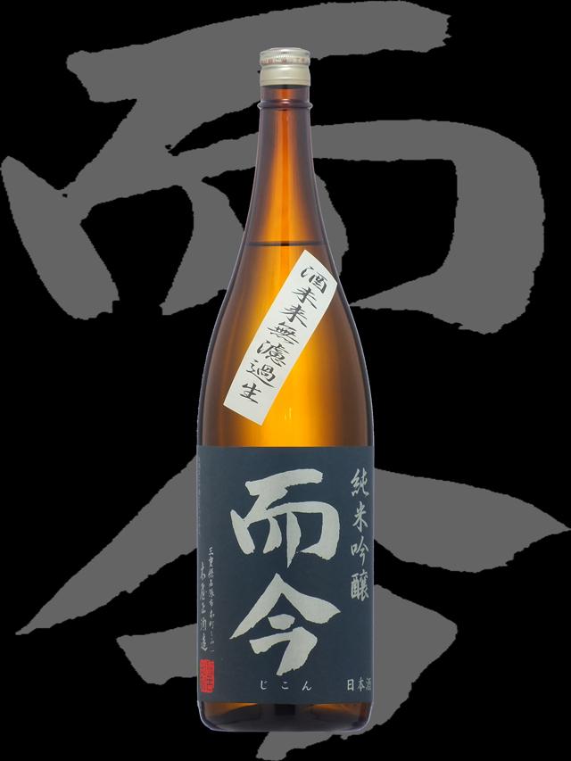 而今(じこん)「純米吟醸」酒未来無濾過生