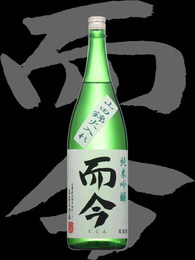 而今(じこん)「純米吟醸」山田錦火入れ